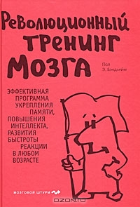 Книга: Революционный тренинг мозга.