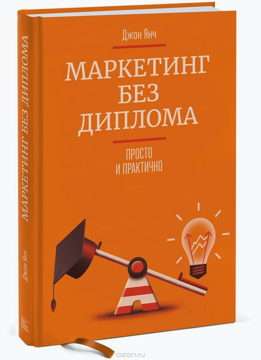 Книга: Маркетинг без диплома