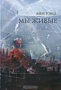 Книга: Мы живые