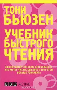 Книга: Учебник быстрого чтения.