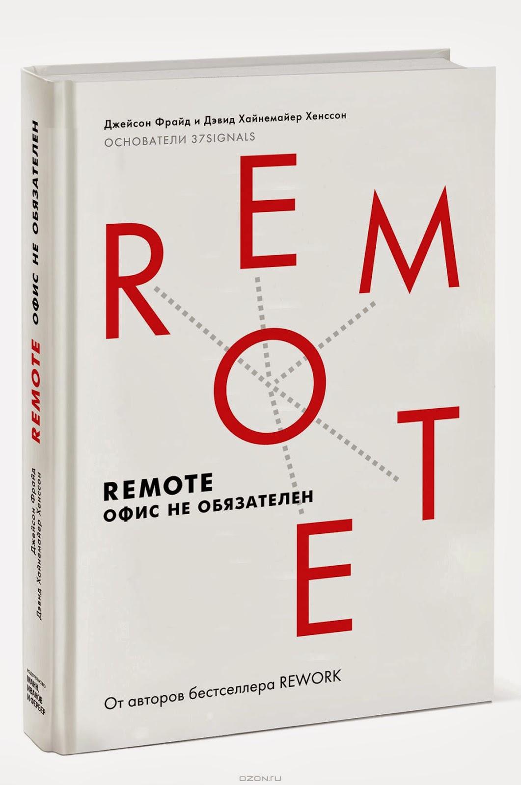 Книга: Remote