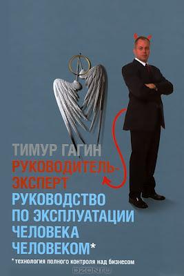 Книга: Руководство по эксплуатации человека человеком