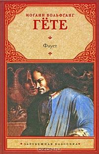 Книга: Фауст