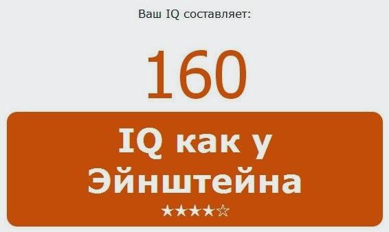 Задачка: Каков ваш уровень IQ