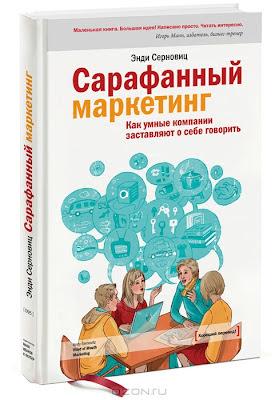Книга: Сарафанный маркетинг.