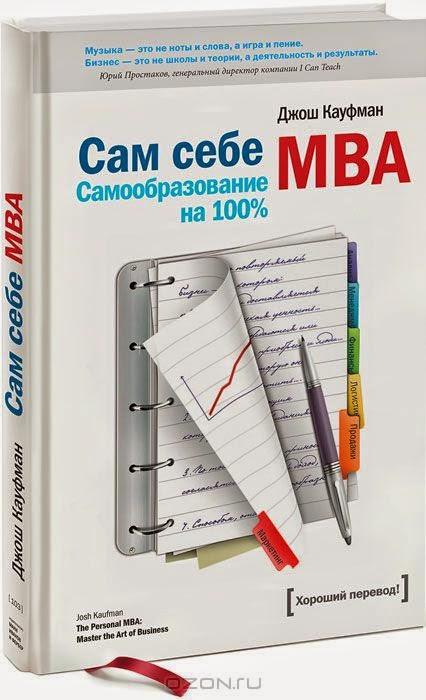 Книга: Сам Себе MBA
