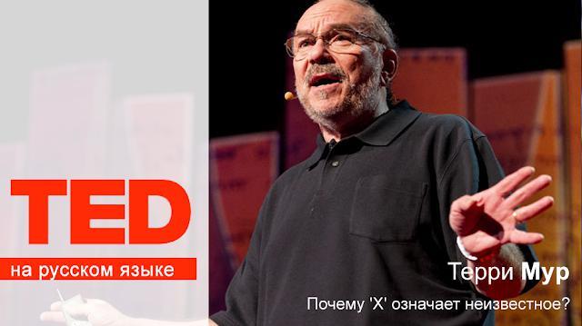 TED на русском: Почему 'Х' означает неизвестное?