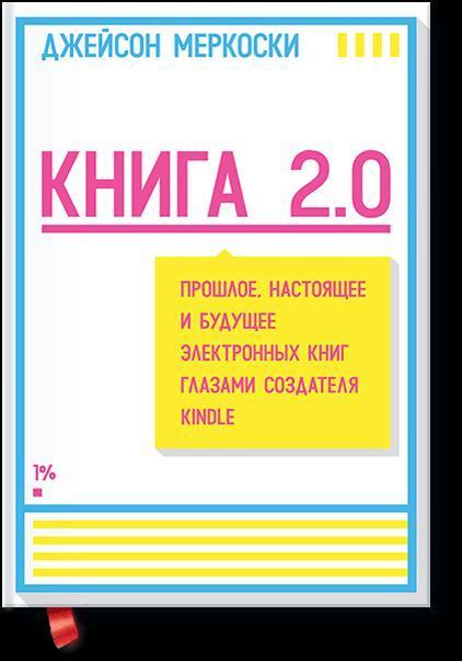 Книга: Книга 2.0
