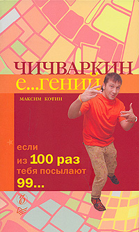 Книга: Чичваркин Евгений
