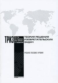 Книга: ТРИЗ учебное пособие 1 уровня
