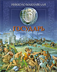 Книга: Государь. Никколо Макиавелли