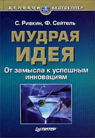 Книга: Мудрая Идея