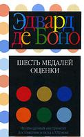 Книга: Шесть медалей оценки